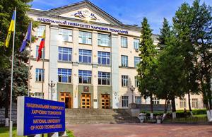 Национальный университет пищевых технологий, Киев