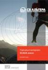 Навчальні матеріали SCADA zenon. Базовий курс