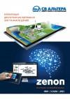 Програмно-технічний комплекс zenon. HMI/SCADA/MES